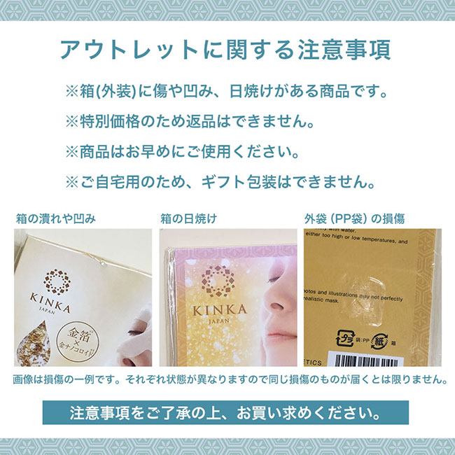 《OUTLET》 金華ゴールドモイストマスク(1箱3枚入) 【区分F】